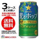 限定発売 送料無料 サッポロ 麦とホップ 魅惑のホップセッション 350ml×3ケース/72本(072) beer