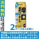 送料無料 アサヒ 辛口焼酎ハイボール ドライクリア 500ml×2ケース/48本(048)