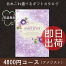カタログギフト アメジスト 4600円コース(税込 4968円コース)