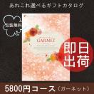 カタログギフト ガーネット 5600円コース(税込 6048円コース)
