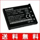 【DM】B19-21 CASIO カシオ NP-80 純正 バッテリー 新バージョン  【NP80】 保証1年間