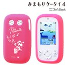 ☆ ディズニー SoftBank みまもりケータイ4 専用 シリコンケース ミニー RT-DMK4A/MN (レビューを書いてメール便送料無料)