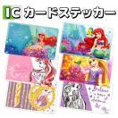☆ ディズニー プリンセス  ICカードステッカー RT-DICSC (レビューを書いてメール便送料無料)
