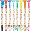 【11月中旬〜下旬入荷予定予約】 リラックマ カラーツインペン (香り付) 8色セット PP298