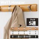 ハンガー壁掛けハンガー ウォールハンガー フック5連コートハンガー コート掛け 木製 ウォールハンガー 玄関でもスッキリ おしゃれ 収納 木目《W5HOOK》送料無料