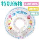 スイマーバ(swimava)浮き輪 赤ちゃん ベビー うきわ首リング スイマーバ (swimava)(正規代理店60日保証付き)ビタットミニ付