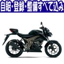 【国内向新車】【バイクショップはとや】17 SUZUKI GSX-S125 ABS スズキ GSX-S125 ABS