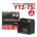 バッテリー CTZ-7S ユアサ YTZ7S 互換 1年...