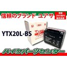 バイクバッテリー ユアサ YUASA  YTX20L-B...