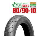 タイヤ 80/90-10 T/L 新品 JOG アプリオ チ...