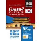 韓国 5日間 高速無制限 4G/3G データ通信専...