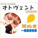 【自己耳管通気】オトヴェント(オトベント)OTOVENT 1×5