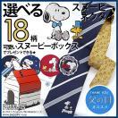 スヌーピー キャラクター ネクタイ  専用の可愛いBOX