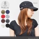 ワークキャップ メンズ 【2個購入で 送料無料 】 帽子 コットンジャージ ワーク キャップ ボタン レディース