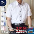半袖ワイシャツ 2017新作半袖 2枚セットBLOOMオリジナルワイシャツ メンズ おしゃれ クールビズ 形態安定 選べる5タイプ S/M/L/LL