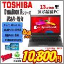 期間限定 高速SSD128GB無償変更 13.3 型 B5 Toshiba  RX3 R730 R731 R732 R734 メモリ4GB Core i3 or i5  Win10 office2016  東芝 モバイルパソコン 訳あり