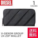 ディーゼル/DIESEL X04726 PR570 H1940 V-DENIM GROUP 24 ZIP WALLET 長財布 デニム メンズ レディース サイフ ウォレット wallet DENIM