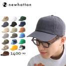 ニューハッタン/NEWHATTAN 1400 CAP ブリムキャップ /帽子 メンズ レディース 全20color デニム ヴィンテージ  ベースボール アウトドア メール便のみ送料無料