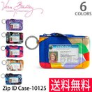 ヴェラブラッドリー【vera bradley】【メール便発送】Zip ID Case IDケース 定期券入れ 小銭入れ パスケース 10125
