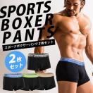 スポーツボクサーパンツ2枚セット / BODYMAKER ボディメーカー メンズ 男性下着 インナー 下着 パンツ インナーパンツ