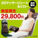 マッサージシート マッサージ器 (セット特価) ドクターエア 3Dマッサージシート&マッサージピロー (生産終了セール)