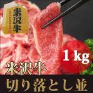 送料無料 米沢牛 高級 切り落とし 1kg (モモ 肩 バラ)/すき焼き 焼肉 ハンバーグ 黒毛和牛 ブランド牛肉 母の日 父の日 内祝い ギフト お返し