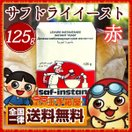 イースト  サフ インスタントドライイースト 赤ラベル 125g 送料無料  製パン  低糖生地用