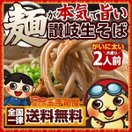 蕎麦 麺が本気で旨い 讃岐 生そば お試し300g (大盛り2人前) 送料無料 セール  (セット パック)