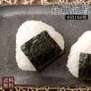 牡蠣海苔 訳あり かき海苔 8枚切 160枚 海苔 味付きのり 送料無料 SALE