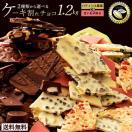 割れチョコ 1.2kg 訳あり ケーキ割れチョコ クーベルチュール使用 チョコ ぼく玉限定 送料無料 訳あり スイーツ ケーキ