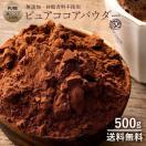 ピュアココアパウダー  純ココアパウダー 500g 送料無料 セール SALE