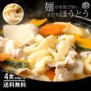 麺が本気で旨い 平打ちの生麺 ほうとう セット お試し 4人前 福袋 送料無料 ( 特産品 名物商品 ) セール SALE