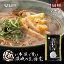 送料無料 蕎麦 麺が本気で旨い 讃岐 生そば...