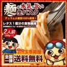 麺が本気で旨い讃岐生パスタ 2種類から選べ...