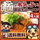 ラーメン 麺が本気で旨いラーメン 4人前 選べるスープ付き お取り寄せ 送料無料 ご当地 セール  (セット パック)