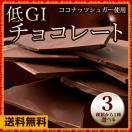 低GI チョコレート 3種類から選べる チョコ...