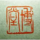 落款印 雅号印 姓名印 1.5センチ 篆刻 書道印 印箱付き 印箱サービス