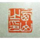 落款印 雅号印 姓名印 2センチ 印箱付き 篆刻 書道印 印箱サービス