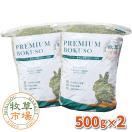 牧草市場 USチモシー 3番刈り 牧草 スーパーソフト 1kg (500g×2パック)