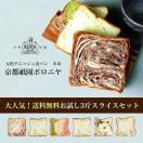 【送料無料】お試しセットA 元祖デニッシュ食パン6種より選べる3斤スライスセット プレーン1斤+6種より1斤2種を選ぶ合計3斤