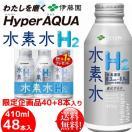 【送料無料】伊藤園 水素水 ボトル缶410ml 48本(40+8)2ケース高濃度itoen