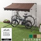 サイクルハウス サイクルガレージ 自転車置き場 屋根 屋外 日よけ 雨除け DIY