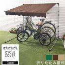 自転車 車 バイク 車両 置き場 屋根 屋外 ...