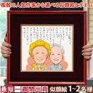 米寿のお祝い 贈り物 似顔絵ポエム 朱色色紙額 似顔絵人数1~2人