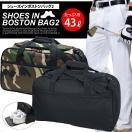 シューズ収納 ボストンバッグ メンズ ボストンバッグ レディース ボストンバッグ 旅行 修学旅行 出張 通勤 通学 スポーツ 男女兼用 バッグ