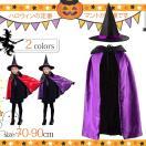 ハロウィン マント コスプレ 大人用 子供用  Halloween マント 巫女 精霊 魔女 お化け衣装 コスプレ マント コスチューム パーティー