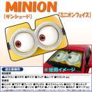 ミニオンフェイス[minion face]フロントガラス用サンシェード 軽自動車〜普通車サイズ:約70〜80×100〜130cm イエロー ボンフォーム