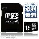 マイクロSDカード 16GB microSDHC CLASS10 メーカー不問