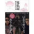 見仏記ガイドブック/いとうせいこう/みうらじゅん/旅行