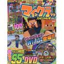 別冊てれびげーむマガジンスペシャル マインクラフトスペシャル号Vol.2/ゲーム